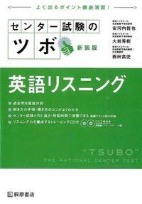 センター試験のツボ英語リスニング 新装版 / よく出るポイント徹底演習