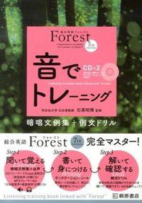 総合英語Forest 7TH EDITION音でトレーニング 第3版
