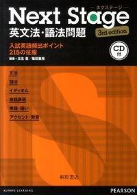 Next Stage英文法・語法問題 3rd edition / 入試英語頻出ポイント215の征服