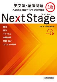 Next Stage 英文法・語法問題[4th EDITION]