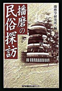 播磨の民俗探訪