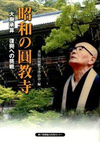 昭和の圓教寺 / 大樹承算復興への挑戦