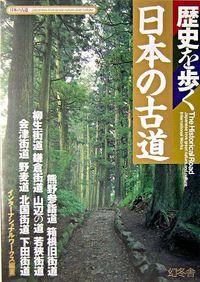 日本の古道 / 歴史を歩く
