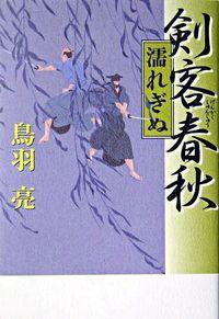 剣客春秋 / 濡れぎぬ