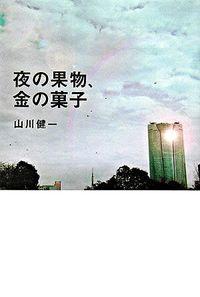 山川健一『夜の果物、金の菓子』表紙