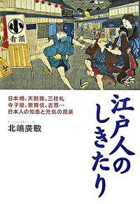江戸人のしきたり / 日本橋、天麩羅、三社札、寺子屋、歌舞伎、吉原...日本人の知恵と元気の源泉
