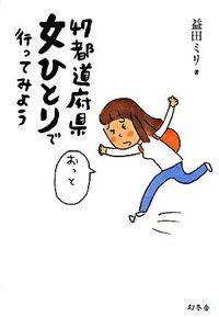 47都道府県女ひとりで行ってみよう