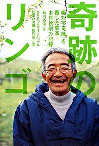 奇跡のリンゴ / 「絶対不可能」を覆した農家木村秋則の記録
