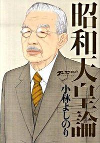 昭和天皇論 / ゴーマニズム宣言special