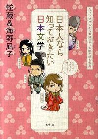 日本人なら知っておきたい日本文学 / ヤマトタケルから兼好まで、人物で読む古典