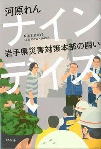 ナインデイズ / 岩手県災害対策本部の闘い