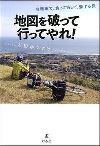 地図を破って行ってやれ! / 自転車で、食って笑って、涙する旅
