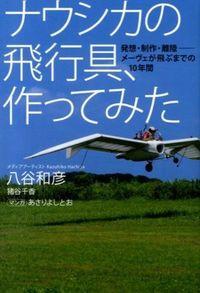 ナウシカの飛行具、作ってみた / 発想・制作・離陸ーメーヴェが飛ぶまでの10年間