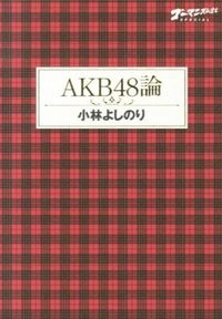 AKB48論 / ゴーマニズム宣言SPECIAL