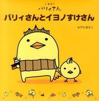 バリィさんとイヨノすけさん / いまばりバリィさん