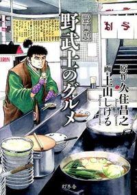 野武士のグルメ / 漫画版