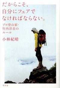 だからこそ、自分にフェアでなければならない。 / プロ登山家・竹内洋岳のルール