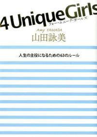 山田詠美『4 Unique Girls』表紙