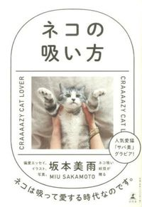 ネコの吸い方 / CRAAAAZY CAT LOVER