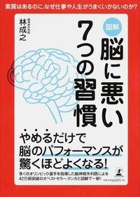図解脳に悪い7つの習慣 / 素質はあるのに、なぜ仕事や人生がうまくいかないのか?