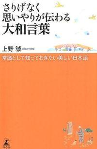 さりげなく思いやりが伝わる大和言葉 / 常識として知っておきたい美しい日本語