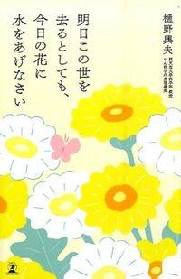 明日この世を去るとしても、今日の花に水をあげなさい
