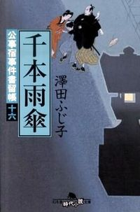 千本雨傘 / 公事宿事件書留帳16