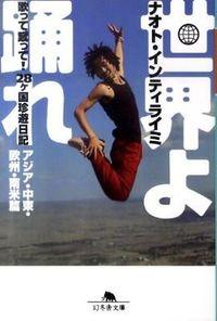 世界よ踊れ アジア・中東・欧州・南米篇 / 歌って蹴って!28ケ国珍遊日記