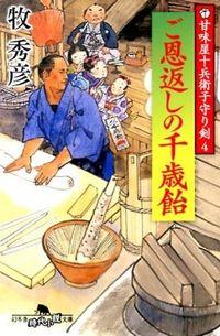 ご恩返しの千歳飴 / 甘味屋十兵衛子守り剣4
