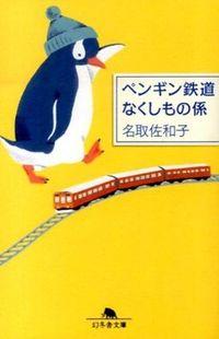 ペンギン鉄道なくしもの係