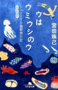 ウはウミウシのウ 特別増補版 / シュノーケル偏愛旅行記