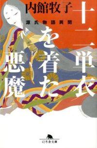 十二単衣を着た悪魔 / 源氏物語異聞