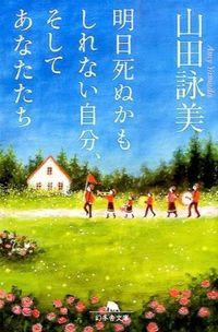 山田詠美『明日死ぬかもしれない自分、そしてあなたたち』表紙