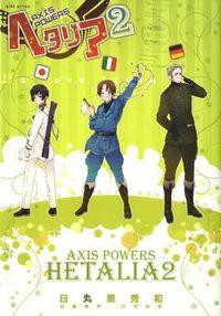 ヘタリア 2 / Axis Powers