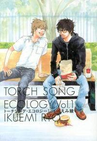 トーチソング・エコロジー 1