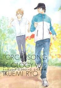 トーチソング・エコロジー 2