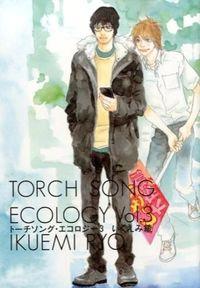 トーチソング・エコロジー 3