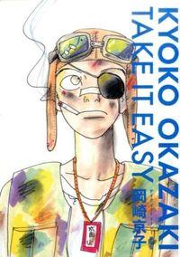 岡崎京子『テイクイットイージー』表紙