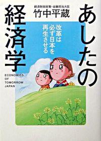あしたの経済学 / 改革は必ず日本を再生させる