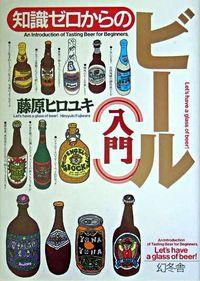 知識ゼロからのビール(入門)