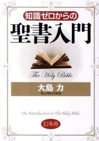 知識ゼロからの聖書入門