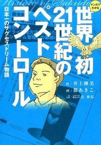 マンガでわかる世界初21世紀のペストコントロール / 日本一のサクセスドリーム物語