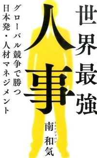 世界最強人事 / グローバル競争で勝つ日本発・人材マネジメント