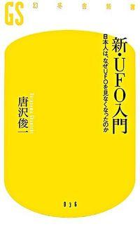 新・UFO入門 : 日本人は、なぜUFOを見なくなったのか