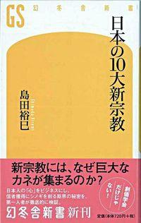 日本の10大新宗教 幻冬舎新書 ; 061