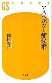 アスペルガー症候群 (幻冬舎新書 お 6-2)