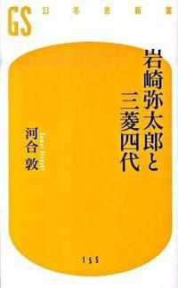 岩崎弥太郎と三菱四代