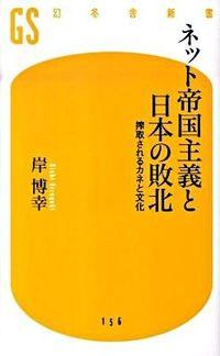ネット帝国主義と日本の敗北 / 搾取されるカネと文化