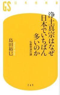 浄土真宗はなぜ日本でいちばん多いのか / 仏教宗派の謎