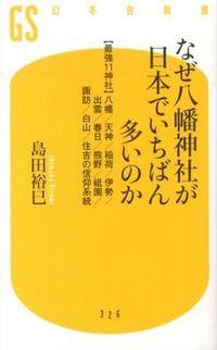 なぜ八幡神社が日本でいちばん多いのか / 〈最強11神社〉八幡/天神/稲荷/伊勢/出雲/春日/熊野/祇園/諏訪/白山/住吉の信仰系統